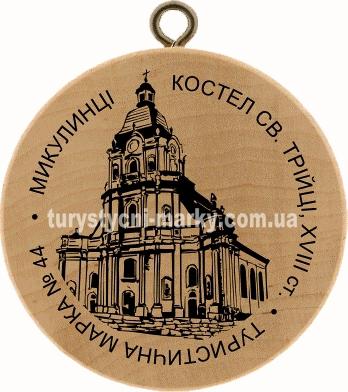 Туристина марка №44 - Костел Пресвятої Трійці