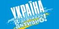 Видавництво АССА - активні путівники по Україні