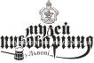 №344 - Музей пивоваріння - Львів