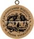 №034 - Джуринський водоспад - історичне урочище Червоноград