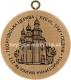 №272 - Георгіївська церква, XVII ст., 1747 - Седнів
