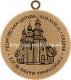 №272 - Георгіївська церква, XVII-XVIII ст. - Седнів