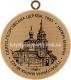 №422 - Свято-Георгіївська церква, 1905 - Нижні Млини