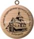 ТМС11 - Церква Воздвиження Чесного Хреста, 1630, Дзвіниця, XVIII ст. - Копичинці