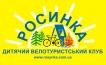 ФТМ4 - 1-й відкритий зліт велотуристів України - Львів - Зіболки - Жовква