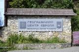 №5 - Географічний центр Європи - Ділове
