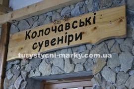 №12,91 - Колочавські сувеніри - Колочава
